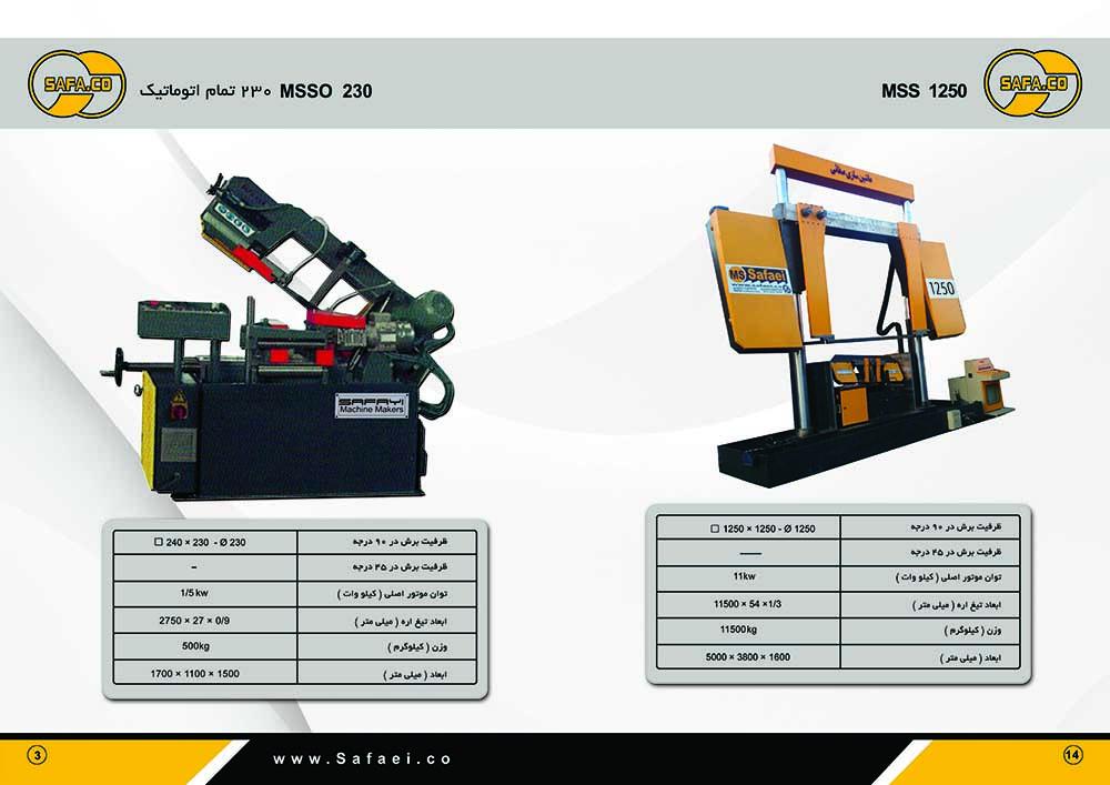 گروه صنعتی ماشین سازی صفائی,سازنده و تولید کننده انواع ماشین آلات سنگبری خط اسلب و تایل